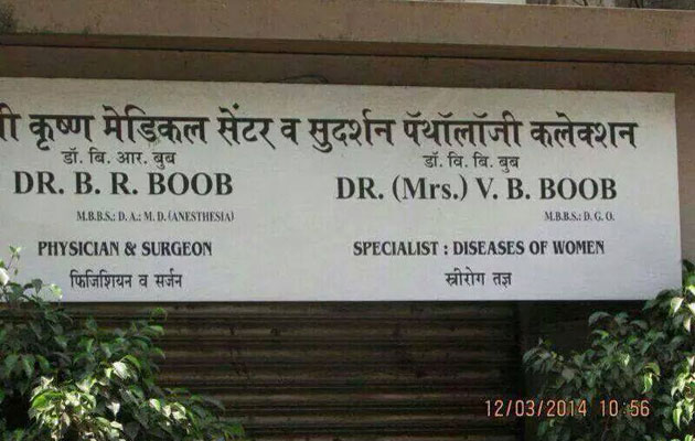 10 Indians With The Most Unfortunate & Funny Names