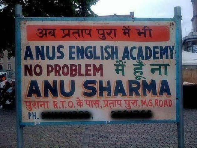 worst name rip english